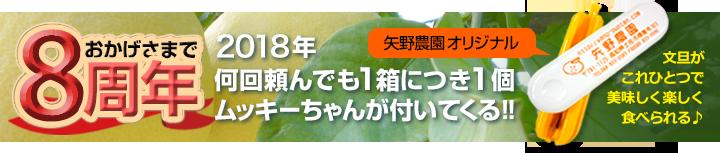 おかげさまで8周年。矢野農園オリジナルムッキーちゃんプレゼント。