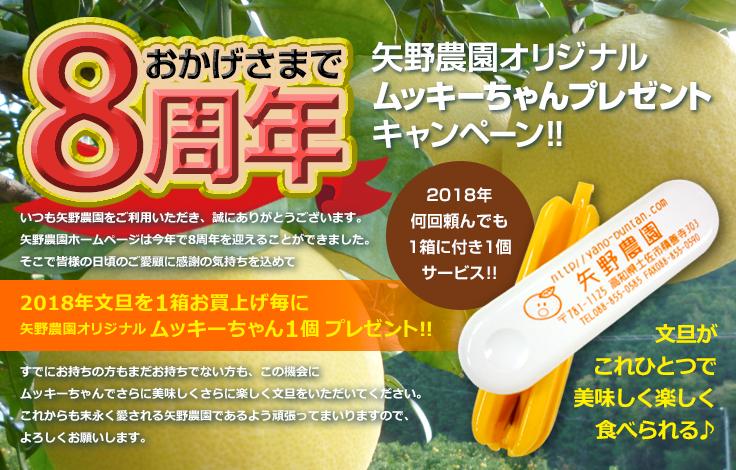 おかげさまで8周年。矢野農園オリジナルムッキーちゃんプレゼントキャンペーン!!